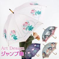 名画シリーズ ジャンプ傘 サイズ:傘を広げた状態/直径103×L87cm 材質:手元・中棒/木製、親...