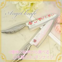 【女性のために作られた、カワイイ包丁】 ハンドルが天使の羽の形をした握りやすさ抜群のキッチンナイフ。...