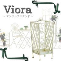viora アンブレラスタンド ホワイト 92431 サイズ:W22×D22×H46cm 材質:スチ...