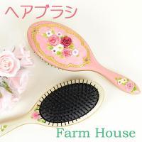 ファームハウス アンティークローズ ヘアブラシ ピンクとアイボリーの2色よりお選び下さい。 サイズ:...