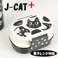 J-CAT + 2段ランチボックス サイズ:約W13.5×D10×H7.5cm 容量:上段190ml...