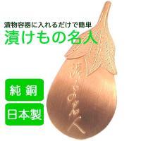 漬もの名人 材質:純銅 サイズ:幅40×長さ80 生産国:日本 ポイント 簡単!漬物容器に入れるだけ...