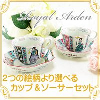 商品名:2種類より選べるカップ&ソーサーセット 素材:陶磁器 サイズ:カップ 直径:8.5c...