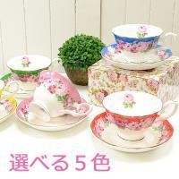 鮮やかなカラーリングとエレガントな花柄のカップ&ソーサーになります。※ご注文いただきました商品の種類...