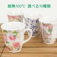 おしゃれな花柄のメラミン製マグカップ 4種類の絵柄よりお選び下さい。 サイズ:W(持ち手含む)12×...