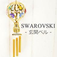 スワロフスキー クリスタル ドアベル 気球 1631 サイズ:Ф6×H22cm 材質:スワロフスキー...