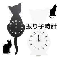 mothersday0514猫のしっぽの壁掛け振り子時計 ブラックとホワイトよりお選び下さい。 サイ...