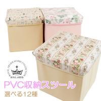 猫柄と花柄のPVC収納ボックススツール スクエア 4種類からお選びください。 サイズ:W30×H30...