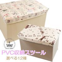 猫柄と花柄のPVC収納ボックススツール 長方形 4種類からお選びください。 サイズ:W48×H30×...