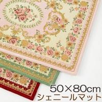 シェニールマット 50×80cm レッド、ピンク、グリーン、ベージュの4色よりお選び下さい。 サイズ...