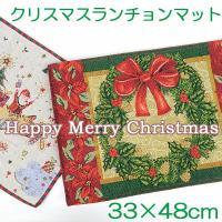 ゴブラン クリスマスランチョンマット サイズ:33×48cm 材質:ポリエステル70%、綿30% 生...