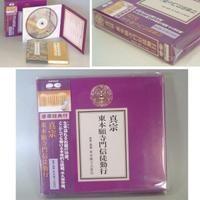 ●難しいお経が身近になって、お経の功徳をいただきましょう! ●日本製ポニーキャニオン製 ●寸法(約/...