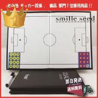 ・商品説明 サッカーフットサルの作戦ボードです。 付属品:プレーヤーマグネット2チーム分、マーカーペ...