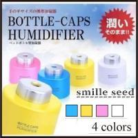 ・商品説明 色:ブルー 手の平サイズの携帯加湿器 ペットボトル型加湿器が登場!!!  お持ちのペット...