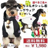 カッコいい、愛犬用のパーカーです。 これを着用して、アメカジスタイルを決めて下さい。 各サイズあるの...