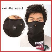・商品説明 頬から首まで覆うフェイスマスク!  ツーリングからサバイバルゲームなどの娯楽から、通勤時...