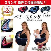 ・商品説明 新生児用ベビースリング〜抱っこひも〜0~10ヶ月の新生児、赤ちゃん用、最大10kgまで ...
