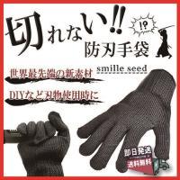 ・商品説明 刃物による切り傷防止に威力を発揮する手袋になります。 刃物などを使用したり、工具の取り扱...
