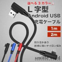 充電ケーブル MicroUSB Android スマホ  アンドロイド 充電器 Micro USB