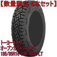 TOYO OPEN COUNTRY RT 4本セット ※数量限定商品のため、売り切れの際もございます...
