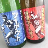 今、地酒ファンが注目する秋田の地酒「山本」のベースボールシリーズが、なんと再発売! 「ツーアウトフル...