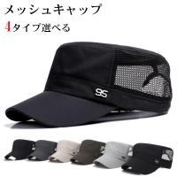 キャップ 帽子 メッシュキャップ ワークキャンプ 4type 通気性抜群 紫外線対策 メンズ レディース UVカット スポーツ 期間限定