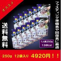 酵素玄米の黒テンペ粥(12袋入り)/税込みで送料込み 断食 健康食品 準備食 回復食 お粥 ファスティング 栄養 テンペ