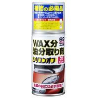 補修、接着などに不可欠な「脱脂・洗浄」に絶大な効果を発揮する補修の必需品。