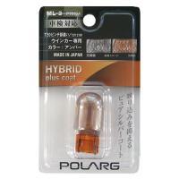「ハイブリッドプラスコート」は、灯具へ装着した際、アンバーの映り込みを抑える為、ガラス部にシルバーコ...