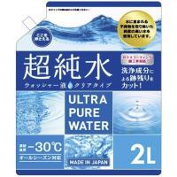 極めて純度の高い純水を使用したウォッシャー液。 無色透明な為、噴射ノズル付近に付くあと残りを抑制しま...