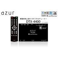 ●HDMI出力&フルセグ・ワンセグ自動切換え対応 ●オート中継局サーチで継続的な受信が可能  ●電源...