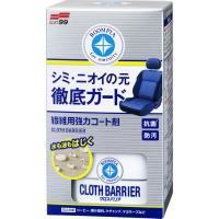 布シートの汚れを防ぐ、繊維用強力コート剤。布シートにスプレーしスポンジで塗り広げることで特殊フッ素ポ...