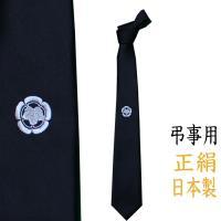 代々伝わる家紋を刺繍したネクタイ、プレゼントにも多くご利用いただいております。