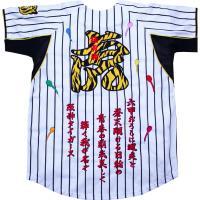 ユニフォームと刺繍のセットです。 イエローユニでは、ユニフォームに直接刺繍しますので、 はがれる心配...