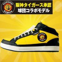 阪神タイガース球団承認スニーカー! 履き心地も良く、安定感があります。 サイズも22.5センチから2...