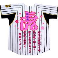 ユニフォームと刺繍のセットです。 イエロー・ユニでは、ユニフォームに直接刺繍しますので、 はがれる心...