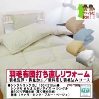 日本羽毛製品協同組合認定工場直送だから安心!  ・シングルサイズ→シングルサイズへのリフォームとなり...