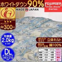 羽毛布団をオーダーメイドします。  日本羽毛製品協同組合認定工場直送だから安心! 生地はしなやか超長...