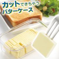 『ギュッとひと押し簡単カット』 バターを約5gのうす切りにカットしてそのまま保存 バターケース 【商...