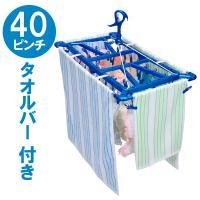 『サッとらくらくバスタオルが干せる洗濯物干し』 バスタオルも一緒に干せる、タオルバー付き 物干しハン...