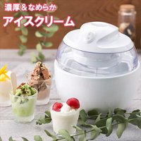 貝印のアイスクリームメーカーがコンパクトになって再登場!  【商品特徴】 ・ ■貝印のアイスクリーム...