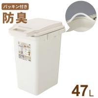 ゴミ箱 ワンハンドパッキンペール 47L ベージュ RSD-71