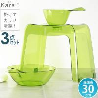 リッチェル カラリ バス用品3点セット ( 湯おけ + 手おけ + 風呂椅子 高さ30cm ) オリーブグリーン