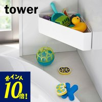お風呂 おもちゃ入れ 山崎実業 タワー マグネット バスルームコーナー おもちゃラック ホワイト 4264