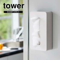 山崎実業 タワー マグネット コンパクト ティッシュケース ホワイト 5094 | 壁掛け ティッシュホルダー マグネット 磁石 収納 キッチン