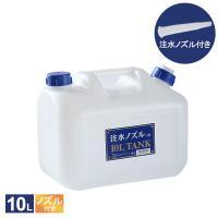 ポリタンク 10L  ノズル付 ( 給水タンク 水缶 )