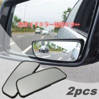 【送料無料】車用 補助ミラー 角度調整可能 2個セット