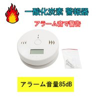 火災警報器 一酸化炭素 警報器 警報機 ガス検知 壁掛け 電池式 日本語説明書付き 送料無料 簡易包装