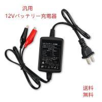 【送料無料】バッテリー 充電器 自動車 バイク汎用 12V バッテリー 充電器 (鉛蓄電池用)