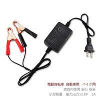 【送料無料】小型軽量バッテリー 充電器 自動車 バイク汎用 12V1A クリップ式 (鉛蓄電池用)